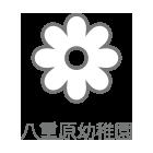 八重原幼稚園